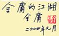 金庸江湖论坛